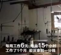 青岛即墨检品公司:12000家血汗工厂大曝光