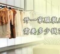 外贸服装加工分享:开一家服装店需要多少钱?服装创业者算的第一笔账
