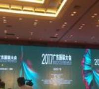 中国服装看广东,2017广东服装大会召开,服装智造自媒体应邀