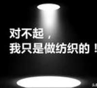 青岛服装经营不可不知:十三行潜规则!